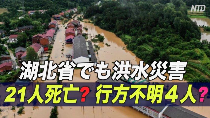 湖北省でも洪水災害 住民は当局発表の死亡者数に疑問