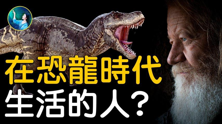 人類和恐龍生活在同一時代?28億年前,驚險大量人造金屬球。美國家庭,煤炭中掉出的金鏈子;秘魯國寶,藏人類天機。| #未解之謎 扶搖