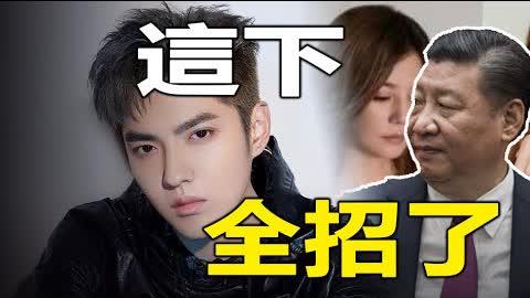 🈲吳亦凡全招了❗趙薇肯定得招❗習、江兩派在娛樂圈掀起血雨腥風❗