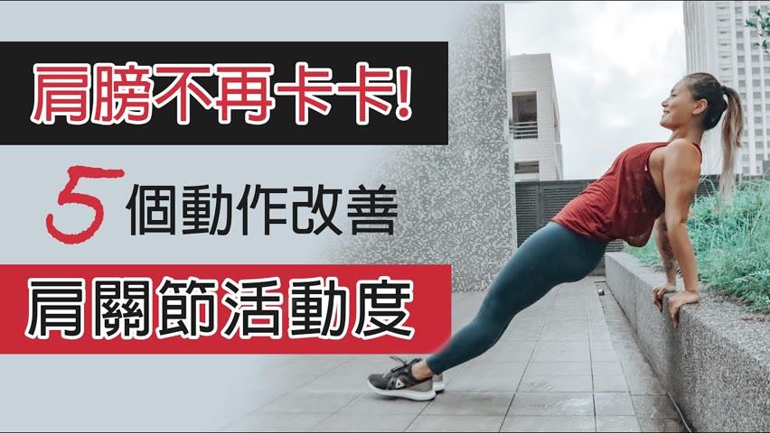 5個能改善肩膀活動度的動作|適合各階級 |Gladys 葛蕾蒂斯