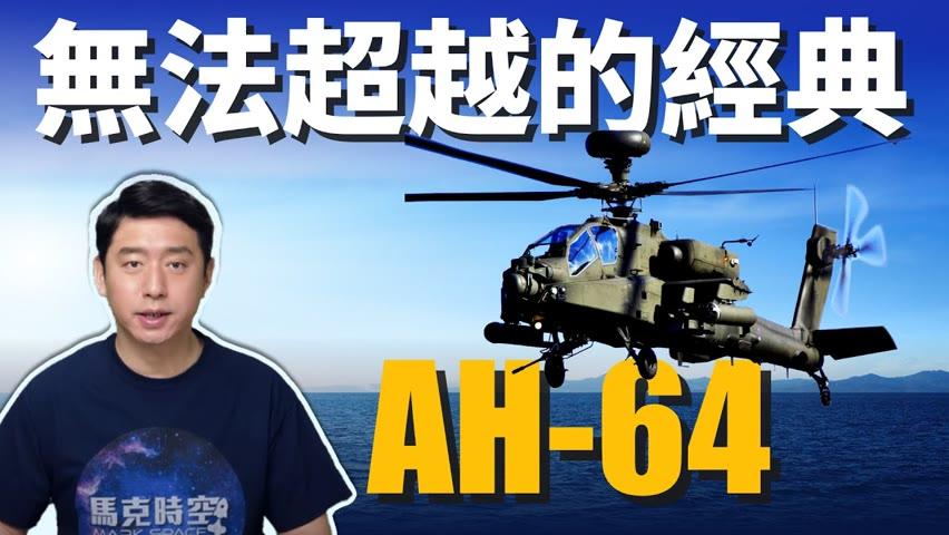 AH-64阿帕奇直升機 成就無法超越的經典! 最新型AH-64E 服役到2040年 | 阿帕契 | 武裝直升機 | 攻擊直升機 | 未來直升機 | 馬克時空 第67期