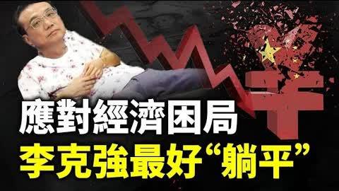 """应对经济困局,李克强最好的策略是""""躺平"""";""""内卷""""为何会变为一个无解的问题?(政论天下第430集 20210527)天亮时分"""