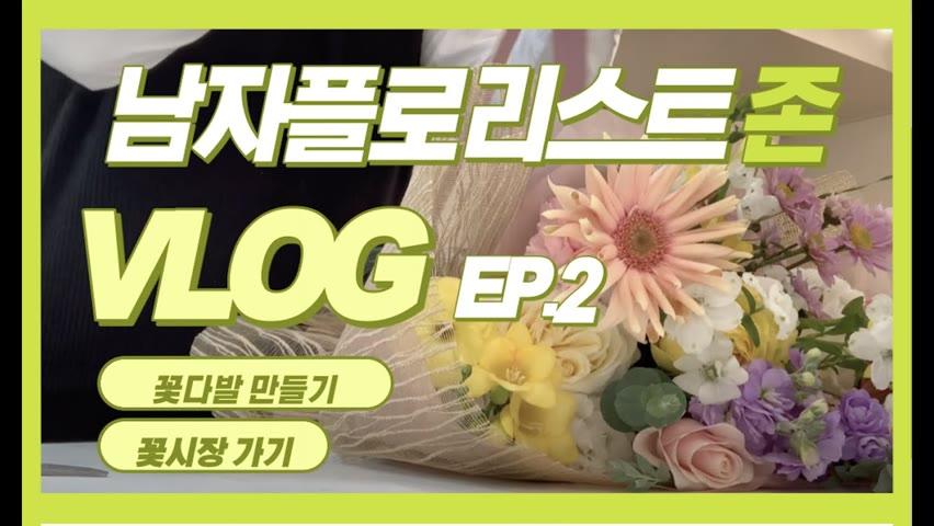 [ENG][#2 남자 플로리스트 브이로그] 망할 코로나때문에 강제 여유로움 누리는중 Korean Florist John's Vlog