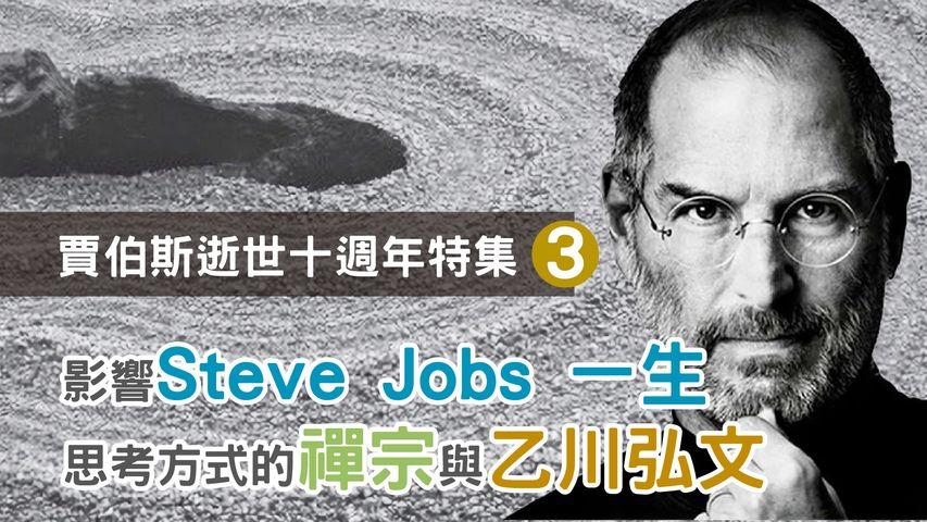 EP58.【賈伯斯逝世十週年】特集三:影響Steve Jobs 一生思考方式的禪宗與乙川弘文【日本歷史旅行】