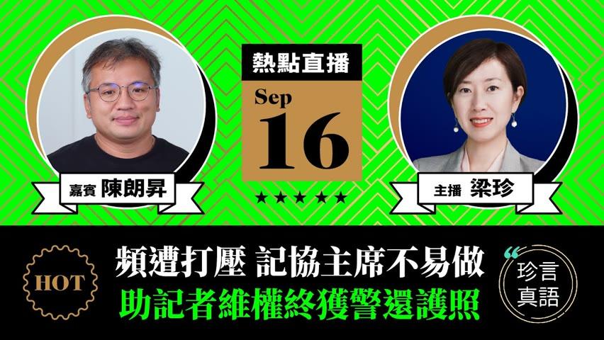 【9.16直播】陳朗昇(4):記協主席不易做;頻遭政權打壓,記協要「自證無罪」?協助前《看中國》記者維權,終獲警發還護照|2021年9月16日|珍言真語 梁珍