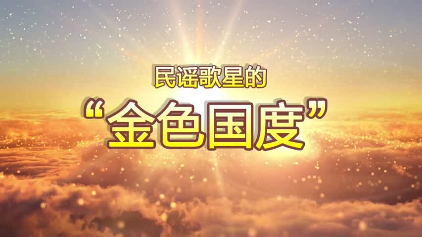 短视频:民谣歌星的金色国度