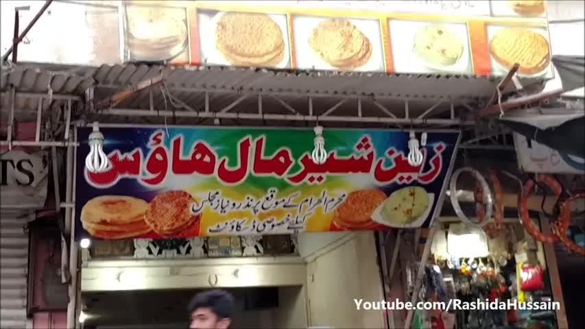 파키스탄에서 난 만들기