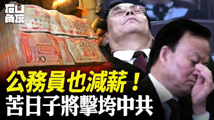中國經濟不是放緩,而是即將下滑。春江水暖鴨先知。公務員減薪,失業增加,投資劇減,大陸經濟轉型大軍半渡。中共垮台兩個誘發點,一個已經發生。【石山角度】(有冇搞錯國語)| 2021.7.13