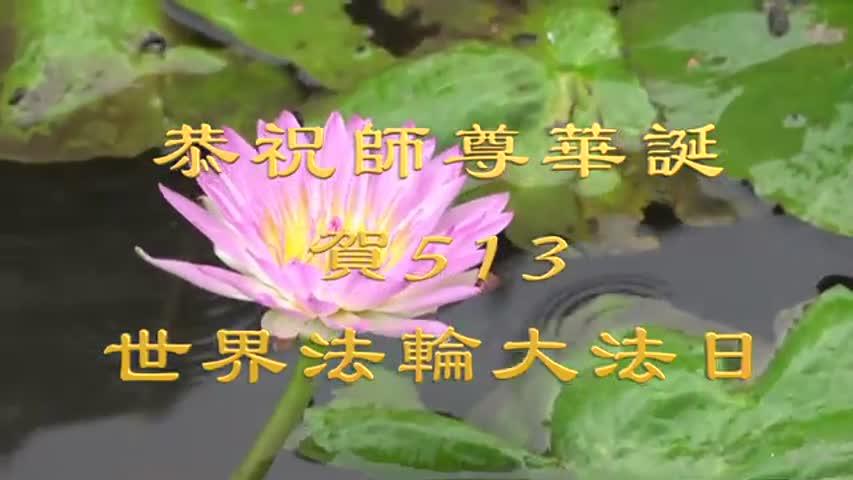 【慶祝513】音樂視頻《感恩無盡言》