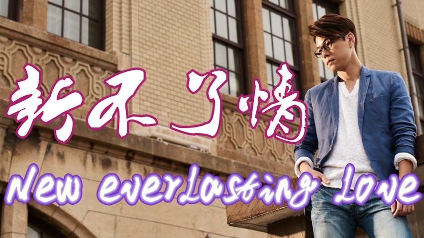 新不了情 New everlasting love(萬芳 Wan Fang)鋼琴 Jason Piano Cover