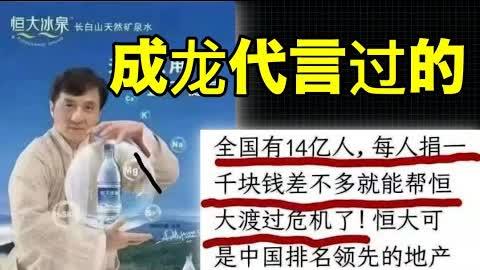 今日脑残金句:中国14亿人每人捐1000块,就能救活恒大,维护国家形象!