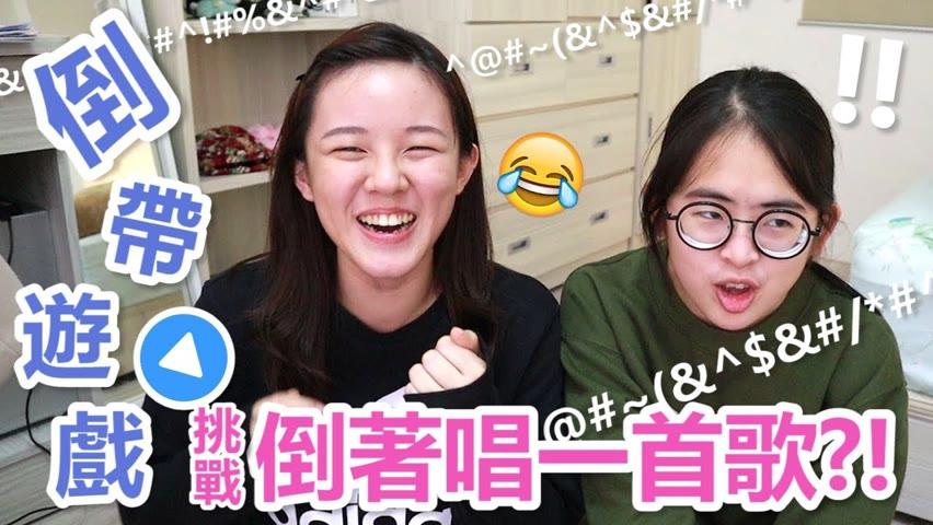 超崩潰的倒帶遊戲!有一種悲傷 倒著唱變成香港腔?feat. Soya手癢計劃