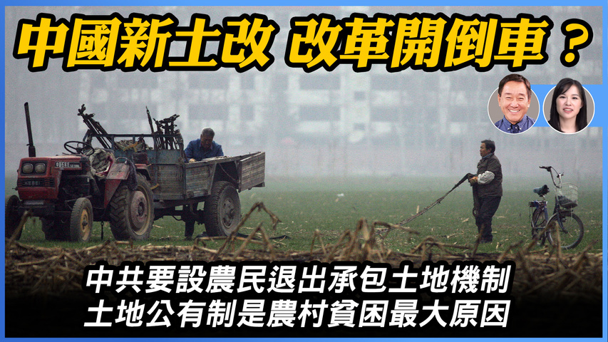 【8.31 Patreon預告片】中國新土改 改革開倒車?中共要設農民退出承包土地機制,土地公有制是農村貧困最大原因。 | #石山視點