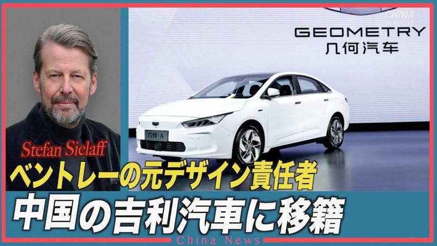 ベントレーの元デザイン責任者 中国大手自動車メーカーに加入