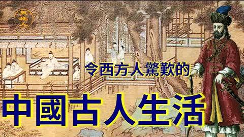 令西方人驚歎的中國古人生活