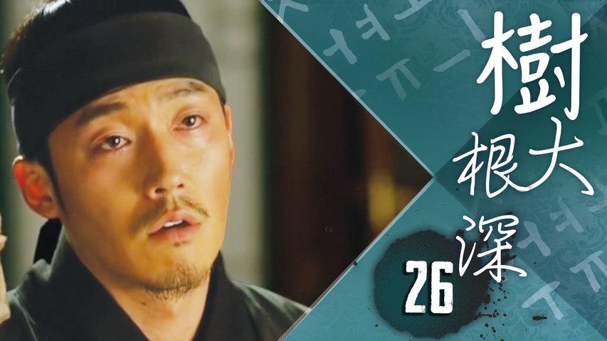樹大根深 26|咲梨受到拷問,被懷疑是秘本的成員 ...|宋仲基、申世景|韓劇迷