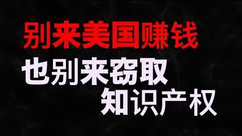 美国拒签理工科留学生;道琼斯剔除中国公司;制裁更多涉疆企业,经济文化加速度脱钩!