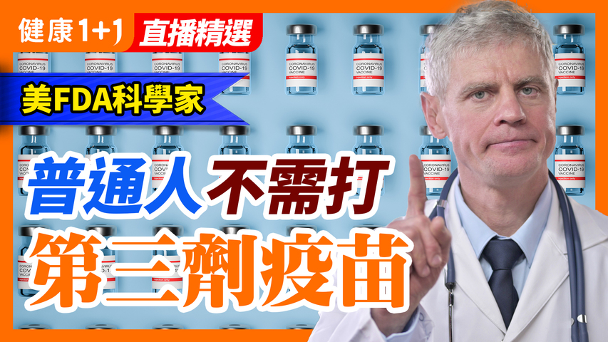 打疫苗的保護力下降,但是可以維持多久? | 為什麼科學家擔心格林巴利綜合症而不是考慮血栓問題? | 健康1加1 · 直播