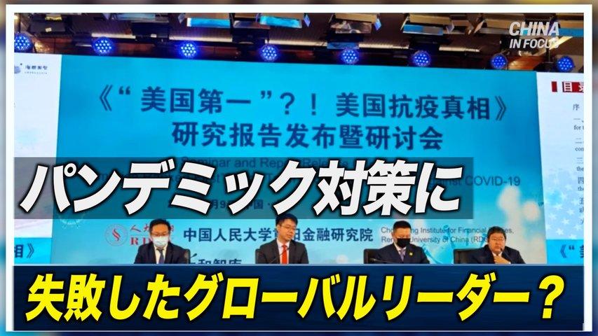 中国シンクタンク3社 米国に不名誉な称号授与 CCTV大々的に宣伝