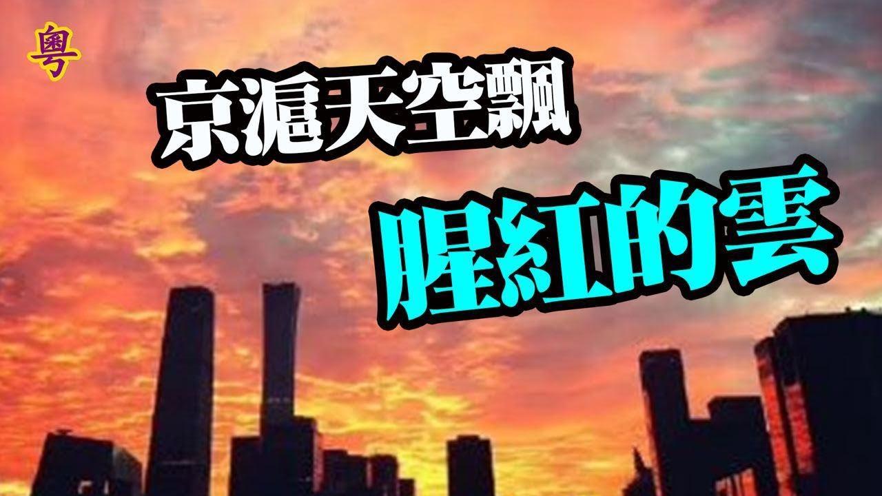 德國大選登場;孟晚舟包機花費知多少 四頁陳述掐住華為;北京上海天空現猩紅色雲【希望之聲粵語-每日要聞-2021/09/27】