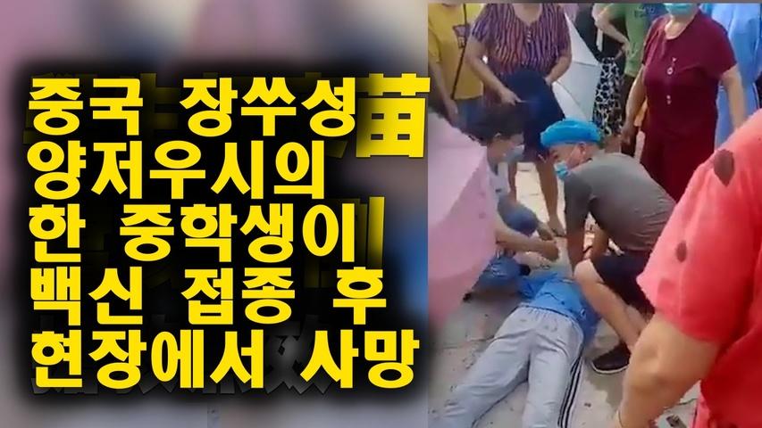 중국 장쑤성 양저우시의 한 중학생이 백신 접종 후 현장에서 사망