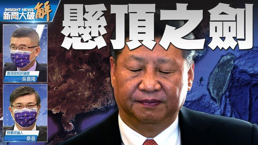 精彩片段》🔥台灣,可以是一張中國的救命王牌?中共跟中國要隔開,中共高層與底層黨員也要分開看? 吳嘉隆 桑普 @新聞大破解 【2021年7月7日】 新唐人亞太電視