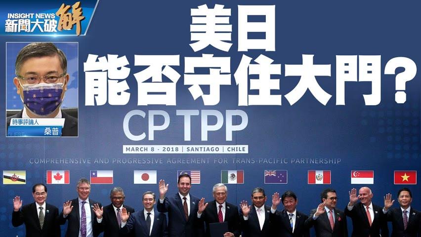精彩片段》共搶先申請加入CPTPP台灣能否突圍?台灣如果進不了也是打平?與其多邊不如雙邊?|桑普|@新聞大破解