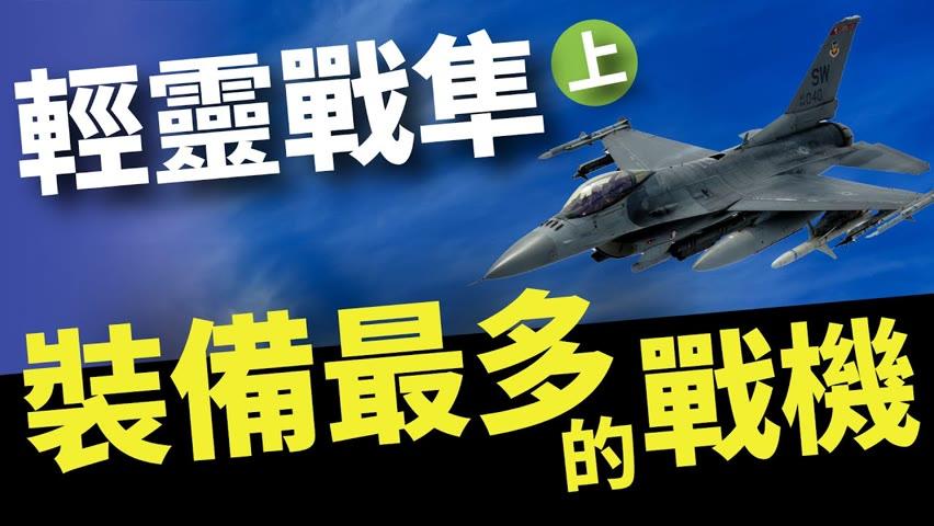 F-16輕靈戰隼 裝備最多的戰機(上) |F16|F16戰機|戰隼|戰鬥機|戰隼戰鬥機|四代戰機|第四代戰機|四代半戰機|馬克時空 第10期