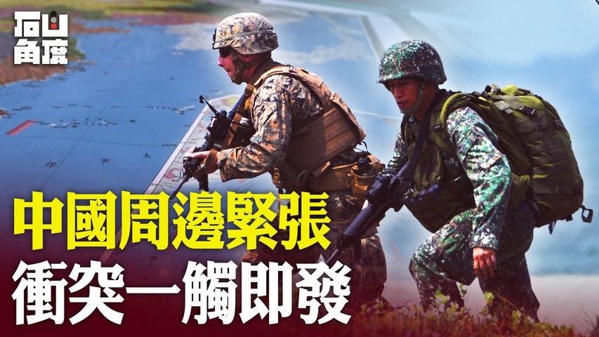 中國修訂《海上交通安全法》,禁外國軍艦無害通過領海。實際上,中共從來不許外國軍艦進入領海。外界高度關注,其實和這個區域局勢高度緊張敏感有關。【石山角度】(有冇搞錯國語)| 2021.9.2
