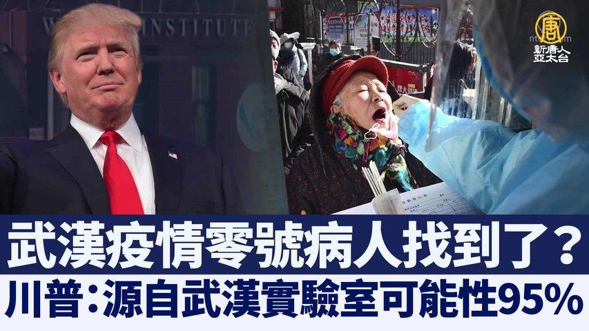 川普: 疫情源自武漢實驗室可能性95%|@新聞精選【新唐人亞太電視】三節新聞Live直播 |20210922