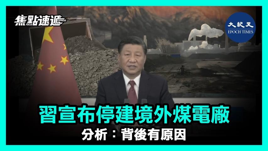 (國語)【焦點速遞】日前,習近平在聯合國大會上宣布「中國不再新建境外煤電項目」,引起輿論關注。