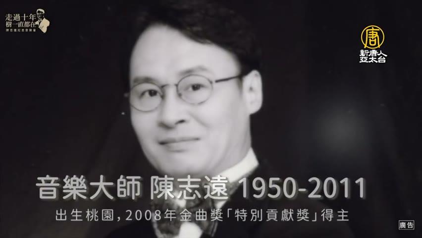 編曲家陳志遠紀念音樂會 10月桃園感動再現