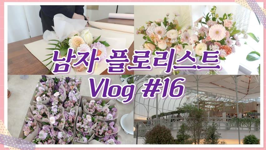 [SUB][#16 남자 플로리스트 브이로그][Korean Male Florist Vlog] 단체꽃다발 만들기/화병꽂이만들기/더현대서울방문기/꽃소개