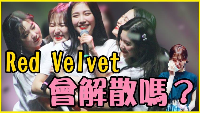 分析5大 Red Velvet不會解散的原因!