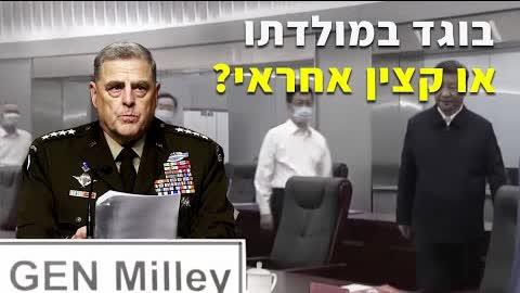פרשת הגנרל מילי-סין: בוגד במולדתו או קצין אחראי?
