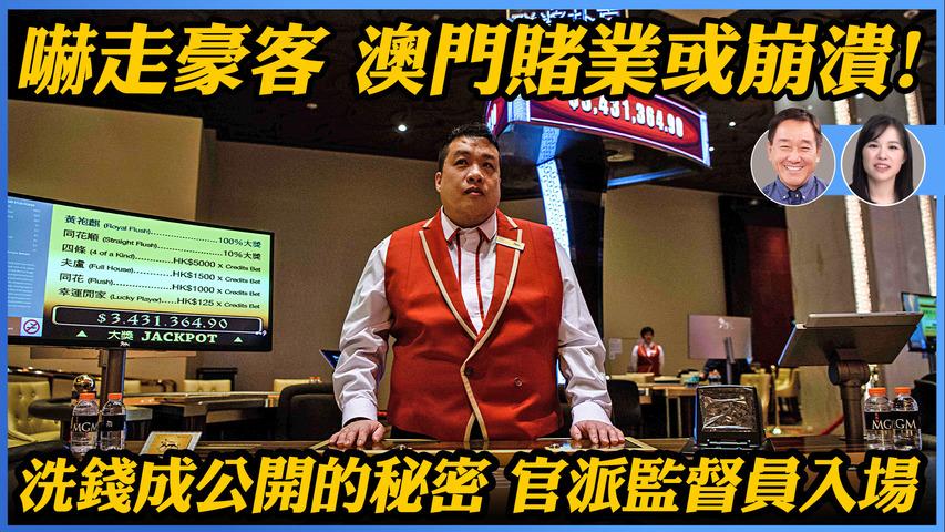 【9.16 Patreon預告片】 北京手伸太長,澳門賭業或崩潰。官派監督員入場,嚇走大陸豪客。洗錢成公開的秘密,中共要堵塞漏洞。| #石山視點