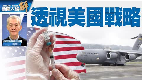 精彩片段》🔥台灣跟中共完全沒有平行利益!台灣戰略地位有籌碼要會用要善用! 明居正 矢板明夫 @新聞大破解