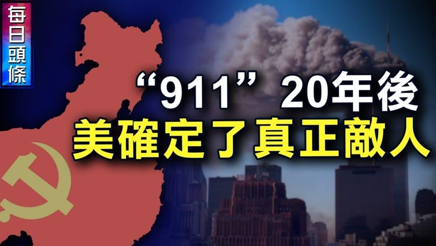 911事件二十年後,誰是最大贏家?美國已認識到中共才是真正的敵人恐將開啓解體它的序幕【希望之聲TV-每日頭條-2021/9/11】