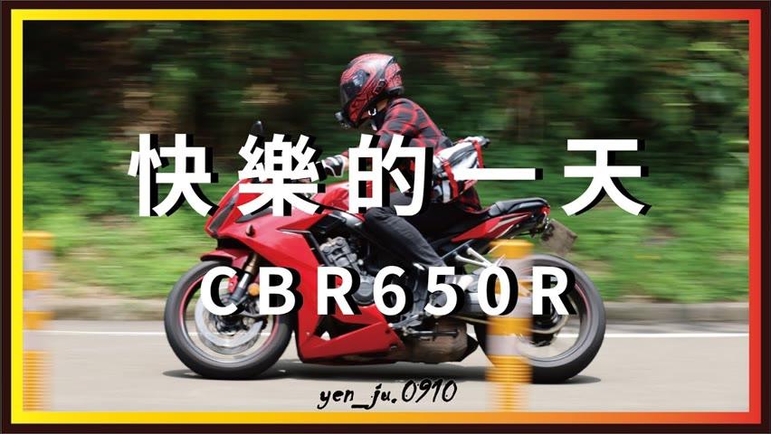 CBR650R租完直接買?650R租車體驗,快樂的一天!西濱巡航游刃有餘,合興車站、崎頂隧道、永安漁港。【機車旅行】