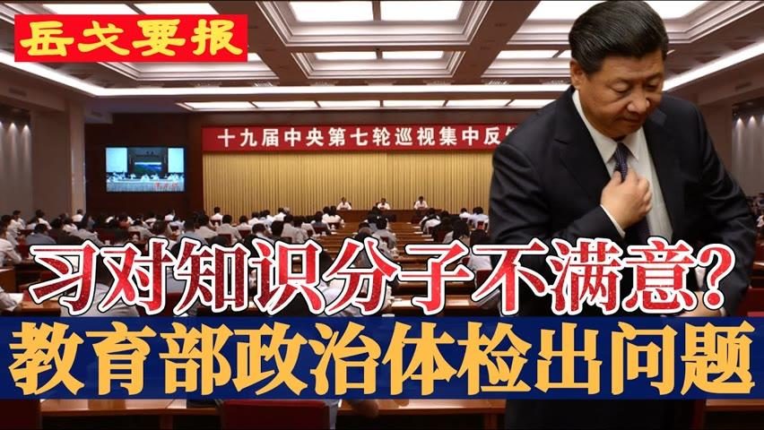 黑天鹅飞临天安门广场,北京即刻解读;类似金沙江倒流,联想在所难免 | 副部级高校政治体检都出问题,习近平强撼知识分子 | 忍看3亿元关公成笑话,这个书记要不要追责(岳戈 中国要报)