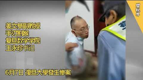 6月7日上海#復旦大學 發生慘案。#姜文華 副教授手刃复旦数学学院书记#王永珍 。網友發文「要麼躺平要麼收割」~