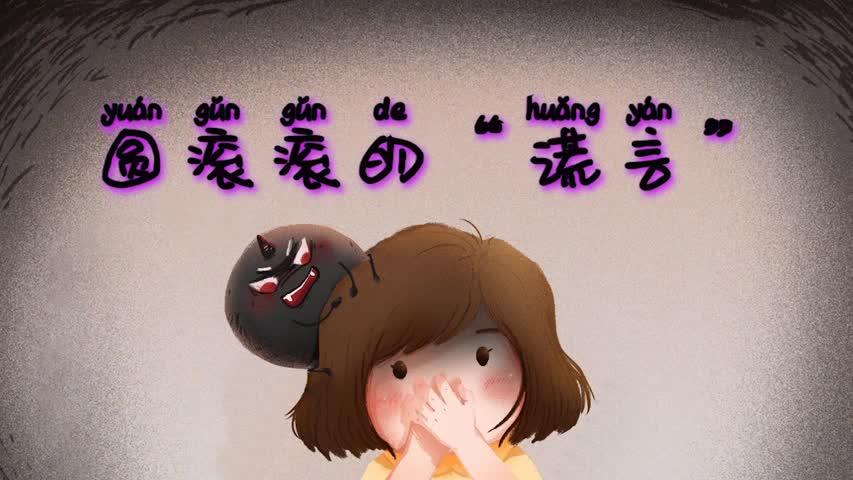 """少儿视频:圆滚滚的谎言 (根据明慧期刊""""七彩桥:圆滚滚的谎言""""制作)"""