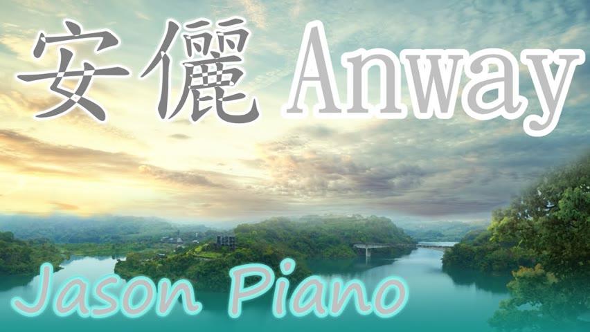 【鋼琴版 Piano】安儷 Anway (聖結石 Saint) Jason Piano Cover
