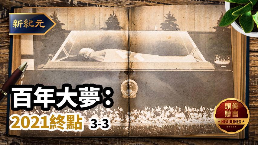 【頭條聽書】第684期:百年大夢:2021終點(3-3)  #新紀元