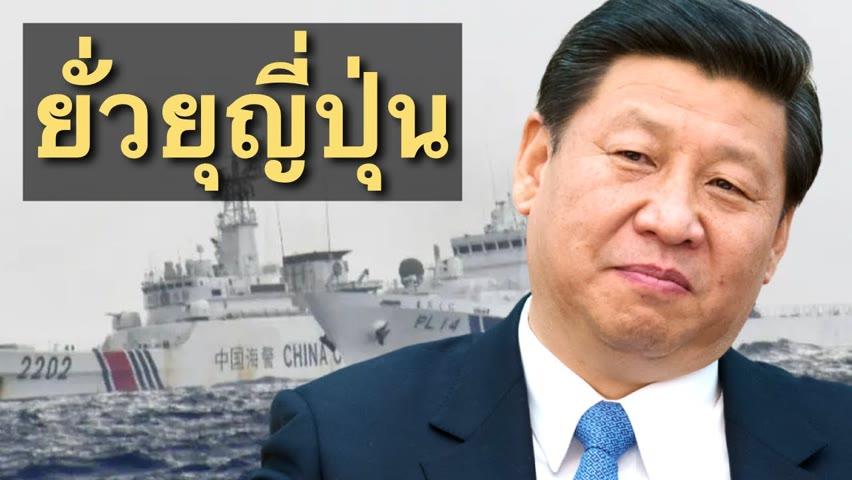 เรือจีนชนเรือญี่ปุ่น; พบเรือรบและเรือดำน้ำจีนใกล้ญี่ปุ่น