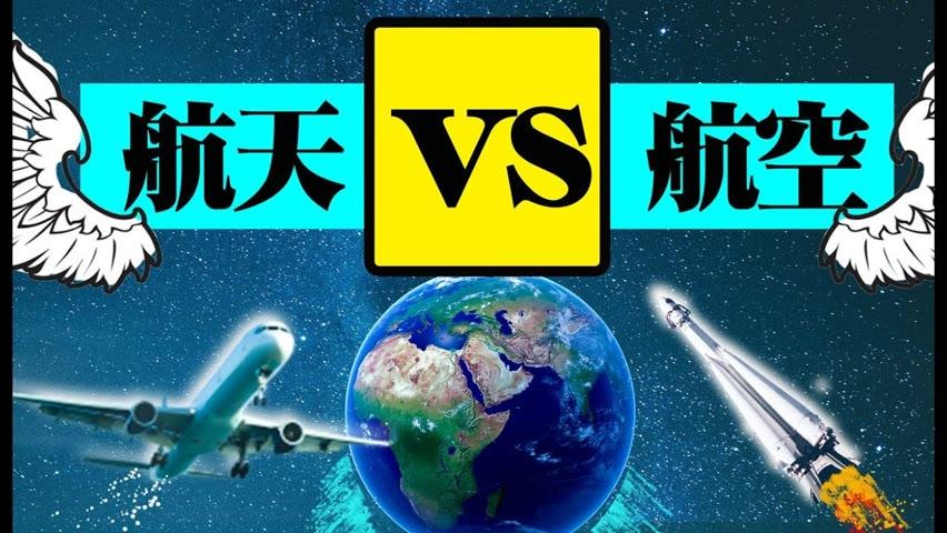 航天和航空的區別只是一個高度差異麼?飛機和火箭為什麼長的不一樣?都是飛上天,它們的飛行原理有什麼不同?【小編科普】