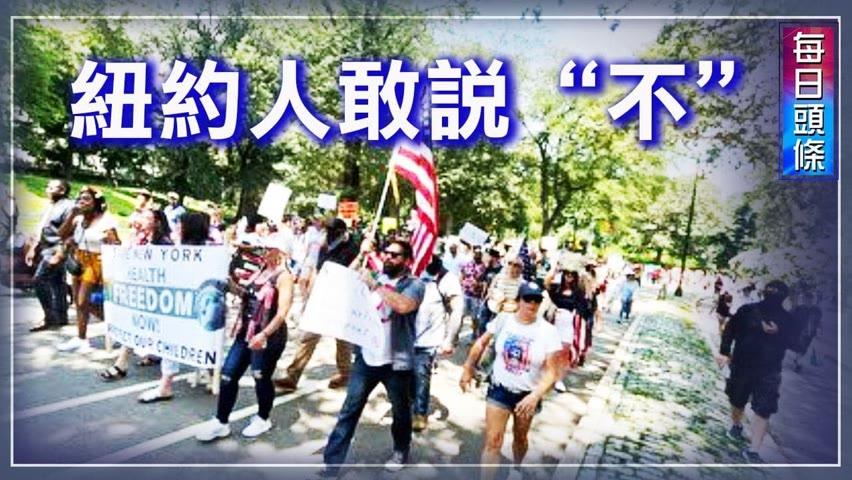 不干了!紐約人反强制大遊行;聽川總的!DC「J6正義」集會遭冷場;民調:僅29%的人說美國方向正確;智庫爆料 美國軍費逾4萬億流向承包商【希望之聲TV-每日頭條-2021/09/19】
