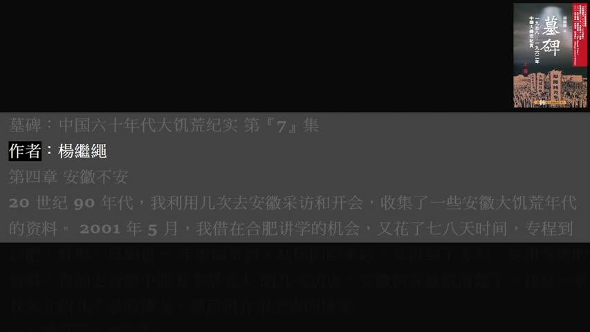 墓 碑 -中國六十年代大饑荒紀實『7』 楊繼繩 著