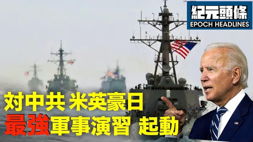 【紀元ヘッドライン】台湾元参謀総長「中共の侵入阻止、ハリネズミ台湾を構築」(現地8/6報道)