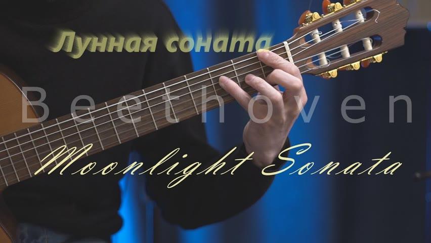 Красивая музыка без слов Лунная соната ноты,табы для гитары в описании . Moonlight sonata tabs pdf